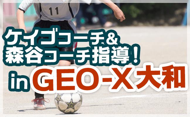 ケイゴコーチ出張! in GEO-X ジュニアスクール