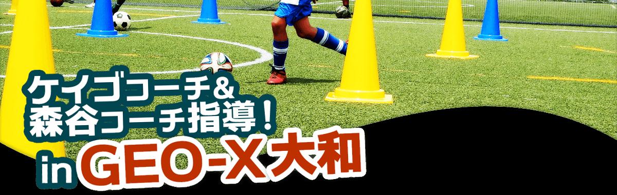 ケイゴコーチ出張! in GEO-X 大和
